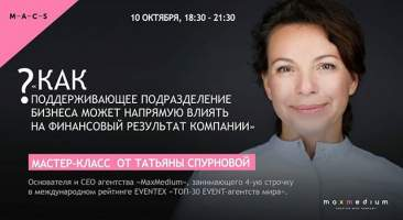 10 октября в школе MACS состоится мастер-класс от Татьяны Спурновой