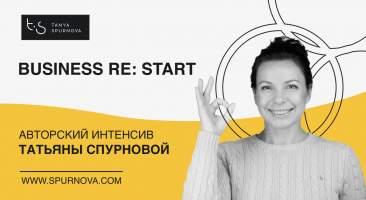 BUSINESS RE:START набирает обороты!